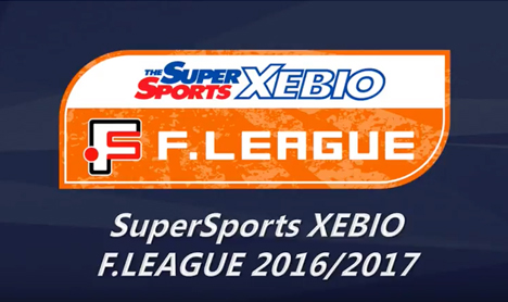 SuperSports XEBIO Fリーグ2016/2017 第33節 vs 名古屋戦 ゴール集