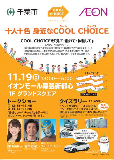 千葉市イベント