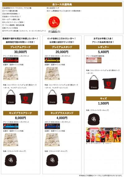 入会案内 バルドラール浦安公式ファンクラブ「マリネロ」 (1)