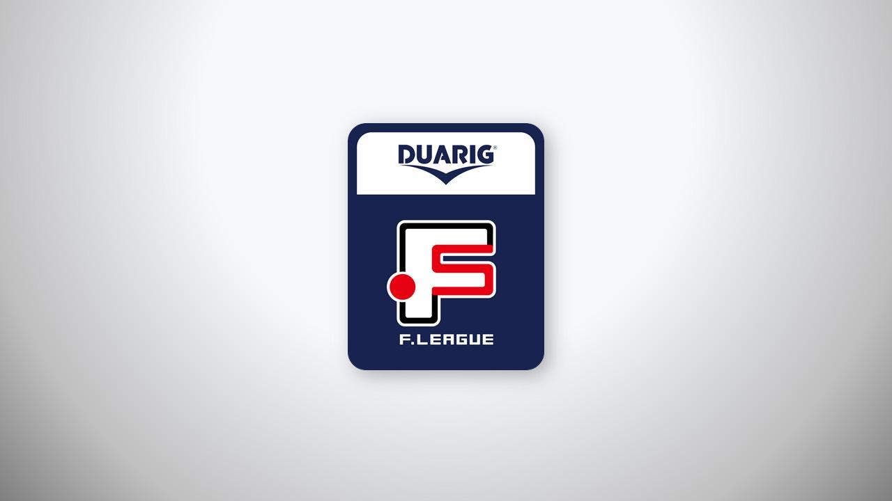 DUARIG Fリーグ2018/2019 ディビジョン1 第33節 vs.アグレミーナ浜松 ゴール集