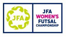 JFA 第16回 全日本女子フットサル選手権大会 全国大会 決勝 vs. SWHレディースフットサルクラブ 試合ハイライト